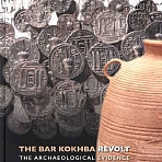 The Bar Kokhba Revolt - The Archaeological Evidence